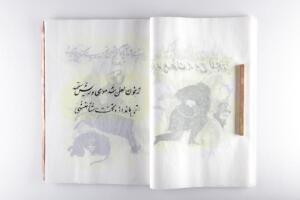Shahnameh 56